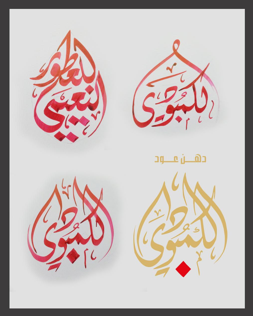 Creatopia creative arabic logos stopboris Images