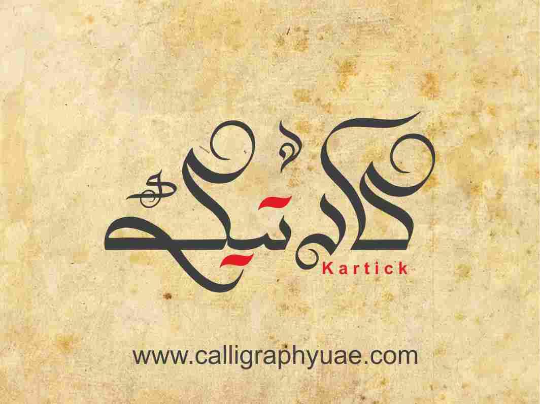 Calligraphy meaning in tamil idee di decorazione